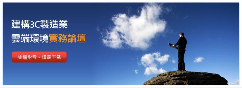 建構 3C 製造業雲端環境實務論壇